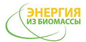 Прошла конференция «Энергия из биомассы»